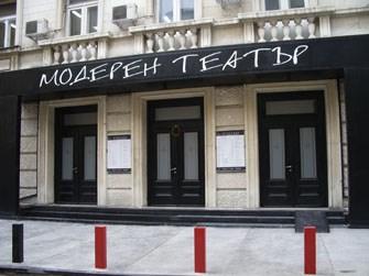Модерен театър