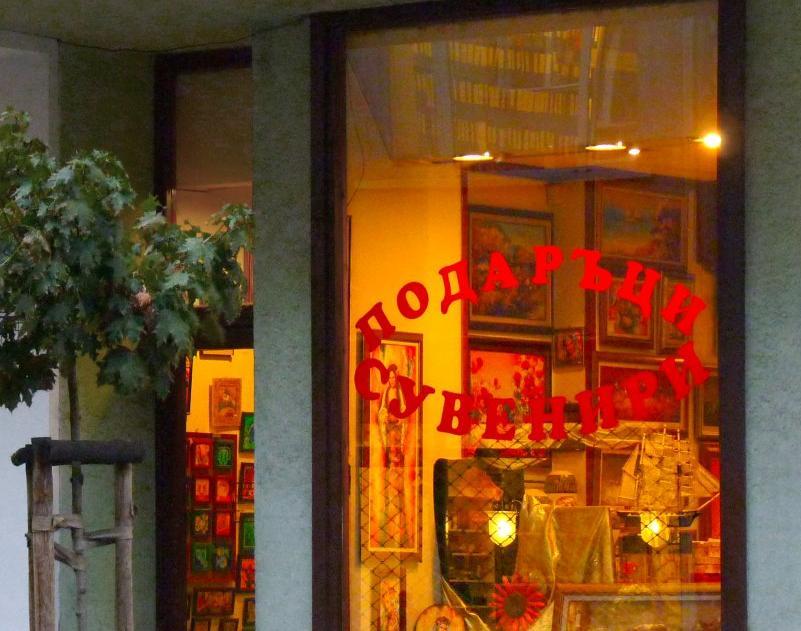 Магазини за сувенири