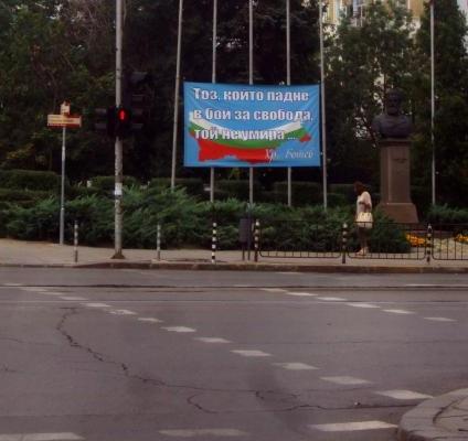 Площад  Възраждане