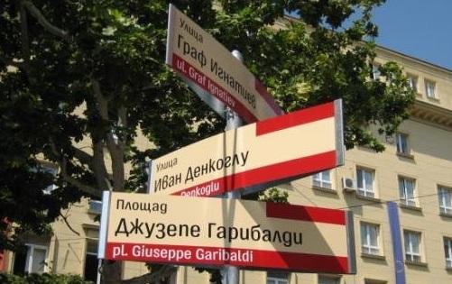 Площад  Гарибалди