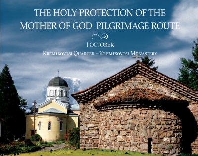 Sofia Invites You to Take Part in the Intercession of the Theotokos Pilgrimage to Kremikovtsi Monastery on October 1