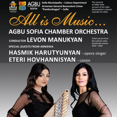 ALL IS MUSIC PERFORMED BY AGBU SOFIA CHAMBER ORCHESTRA