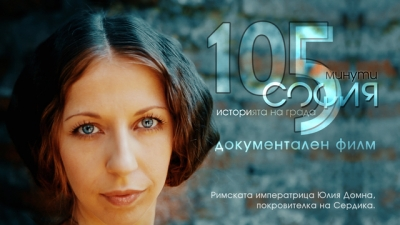 105 Minutes Sofia – the History of the City