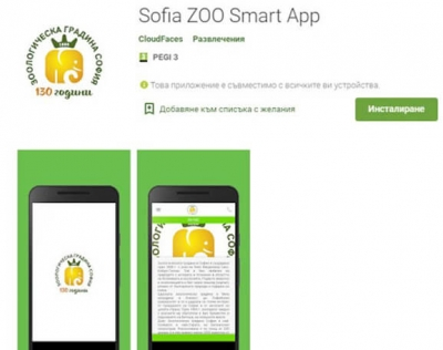 A Mobile App Shows us Sofia Zoo