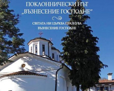 Pilgrimage to Lozen Monastery of St. Spas on Ascension Day