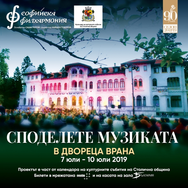 This July Sofia Offers Music with Royal Character