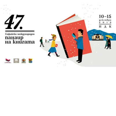 47TH SOFIA INTERNATIONAL BOOK FAIR