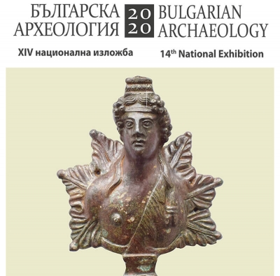 "Temporary exhibition ""Bulgarian Archaeology 2020"""